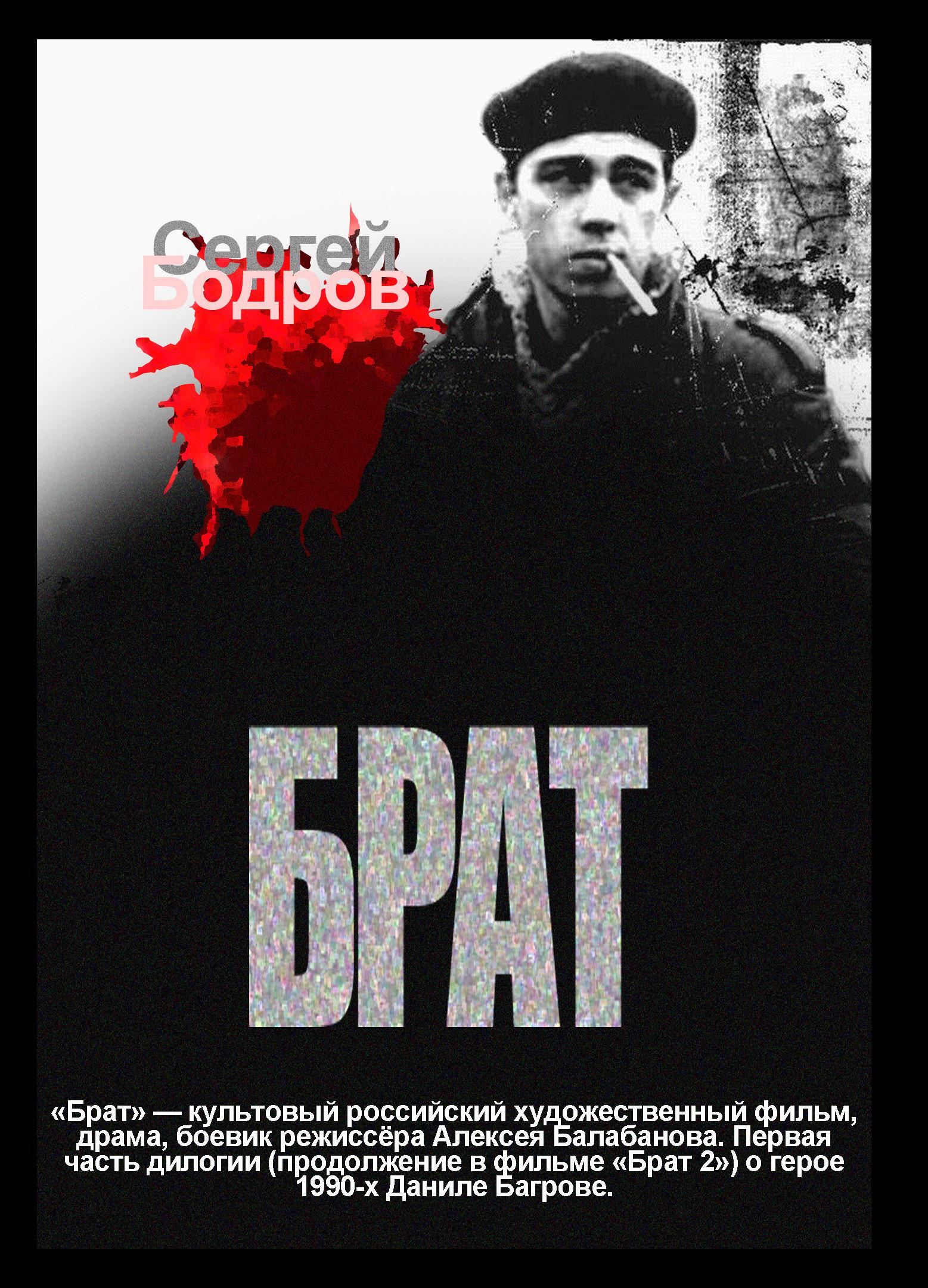 «Брат Онлайн Фильмы» — 2004