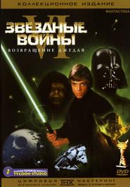 Звездные войны: Эпизод 6 – Возвращение Джедая