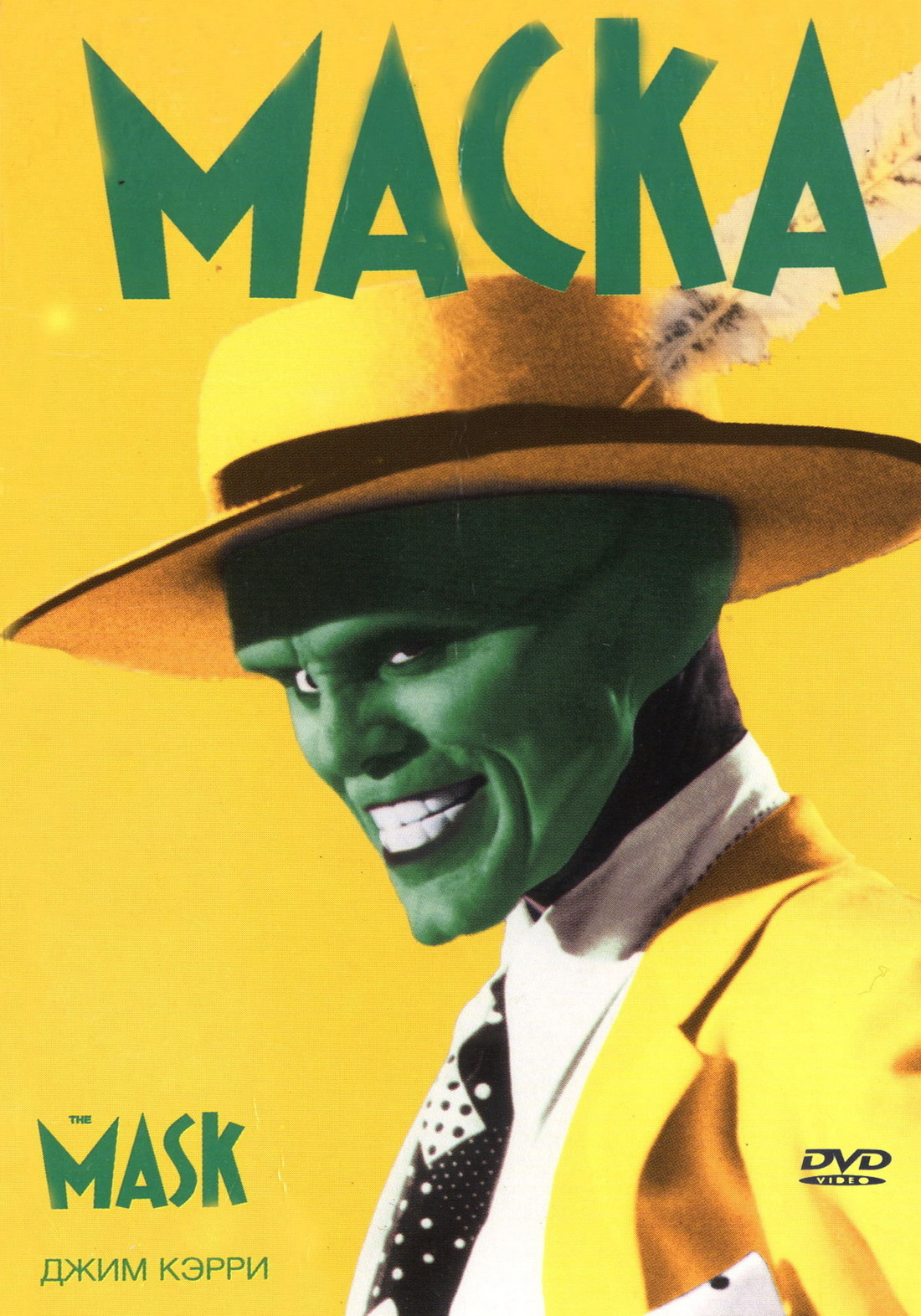 онлайн кино маска