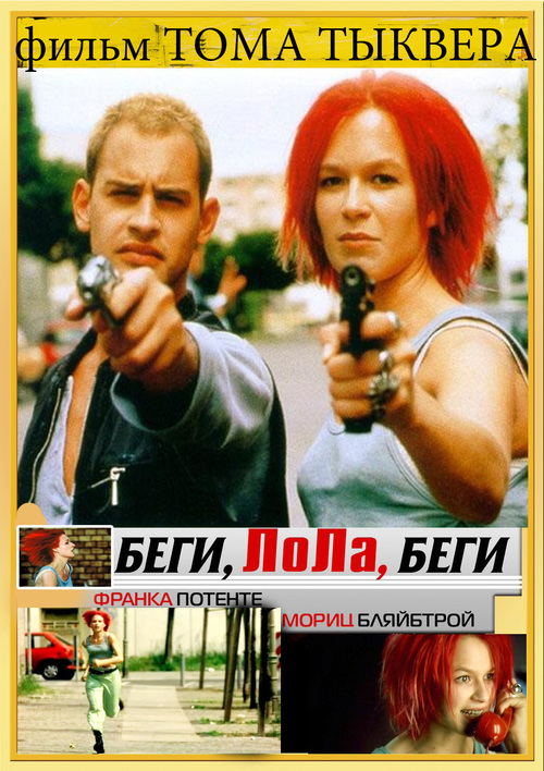 run lola run directed by tom tykwer essay Run lola run essay the 1998 film 'run lola run' directed by tom tykwer uses visual techniques to convey messages to the audience and involve the.