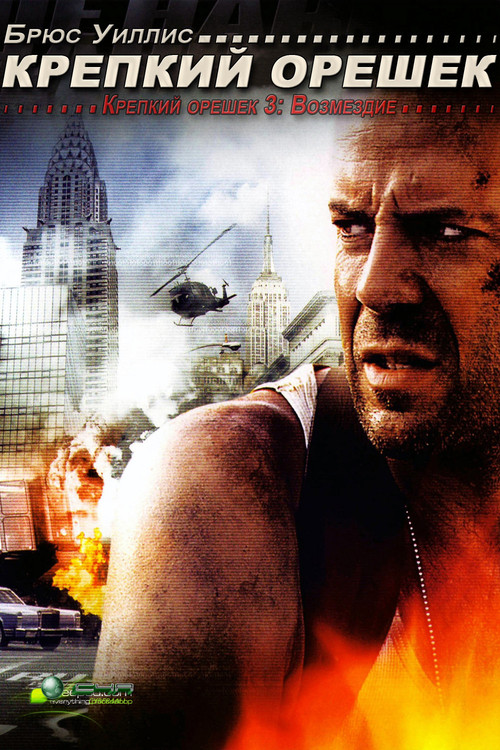 Live Free or Die Hard (2007) Hindi Dubbed Movie Watch