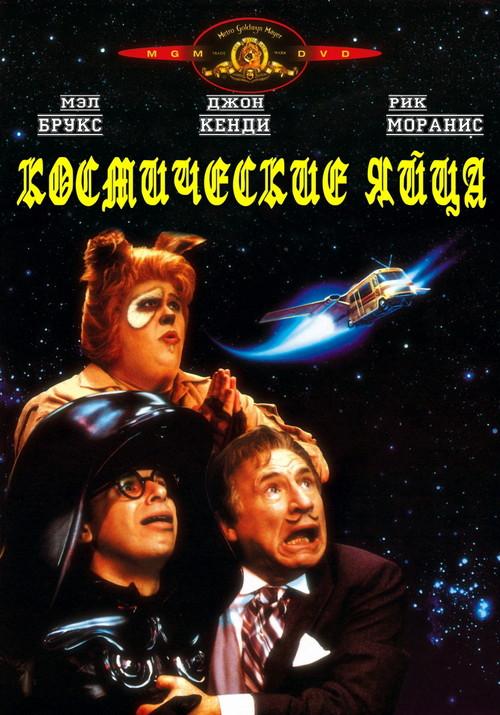 Spaceballs full movie