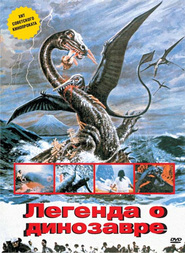 Легенда о динозавре