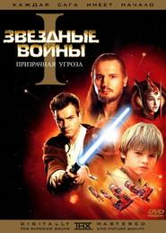 Звездные войны: Эпизод 1 – Скрытая угроза