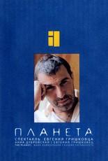 Евгений Гришковец: Планета
