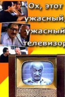 Ох, этот ужасный, ужасный телевизор