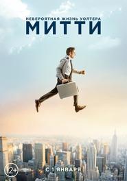 Невероятная жизнь Уолтера Митти